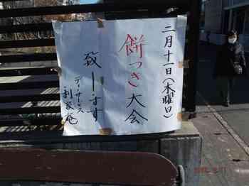 餅つき 2月11日.jpg